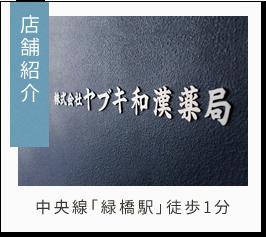 店舗紹介 中央線「緑橋駅」徒歩1分