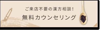 ご来店不要の漢方相談無料カウンセリング