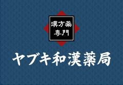漢方薬専門 ヤブキ和漢薬局 大阪の老舗漢方薬局