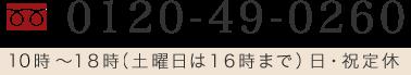 フリーダイヤル0120-49-0260 9時~18時(土曜日は16時まで)日・祝定休