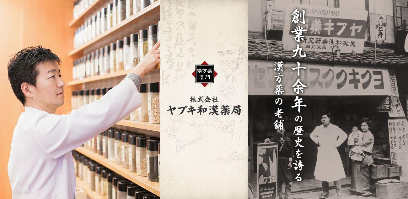 大阪の老舗漢方薬局「ヤブキ和漢薬局」