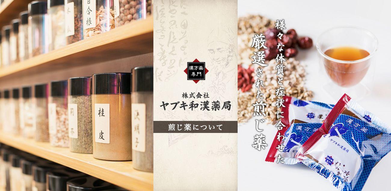 煎じ薬について 大阪の老舗漢方薬局「ヤブキ和漢薬局」