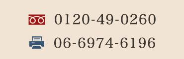 フリーダイヤル0120-49-0260